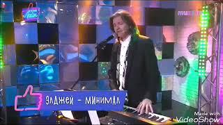 Элджей — Минимал (Дмитрий Маликов cover Пародия) (Музыка первого)