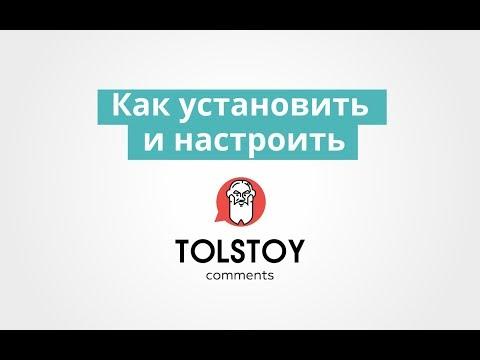 Видеообзор Tolstoy Comments