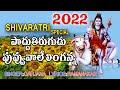 Poddu Tirugudu Puvvu vole Swamy Song | Lord Shiva Songs Telugu | Shivaratri Songs | God Shiva Songs video download