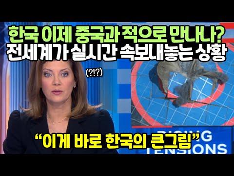 [유튜브] 이게 바로 한국의 큰그림이었다 미국 언론사 한국특집 방송한 이유
