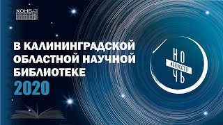«Ночь искусств» в Калининградской областной научной библиотеке