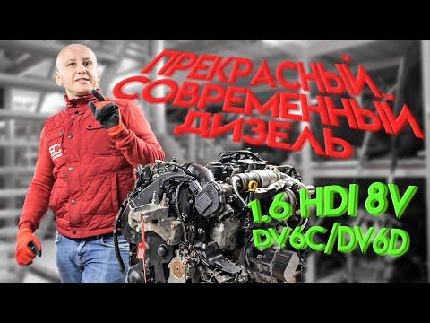 Дизель, которым можно гордиться: 8-клапанный 1.6 HDI для Ford, Peugeot и Citroёn (DV6C / DV6D)