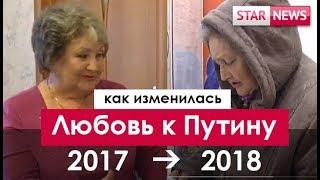 ЛЮБОВЬ К ПУТИНУ НЕ ВЕЧНА! Денег нет! Россия 2018!