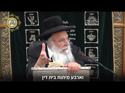 פנינה יקרה: ביטול הגזירה על עם ישראל