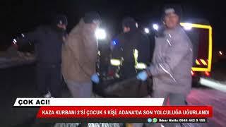 Kaza kurbanı 5 kişi Adana'da son yolculuğuna uğurlandı