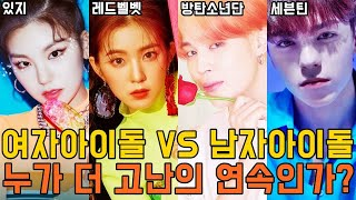 여자아이돌 VS 남자아이돌 누가 더 고난의 연속인가?/GIRLS IDOL vs BOYS IDOL Who is the continuation of more trouble?