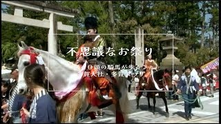 【滋賀の祭り】不思議なお祭り 40頭の騎馬が町内を練り歩く多賀まつり