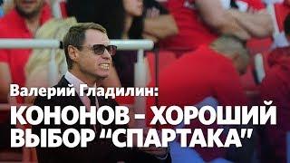 Валерий Гладилин: Кононов – не старик Хоттабыч, который решит проблемы «Спартака»