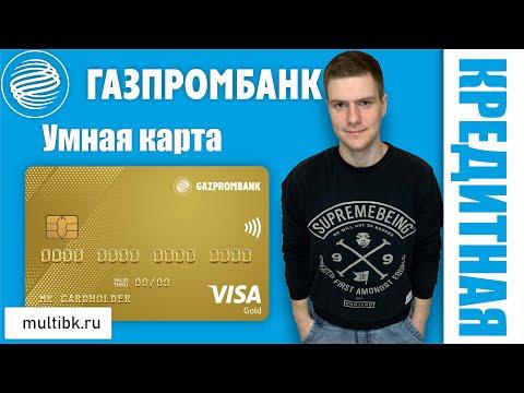 """Кредитная карта от Газпромбанка """"Умная карта"""". УСЛОВИЯ / ОБЗОР"""