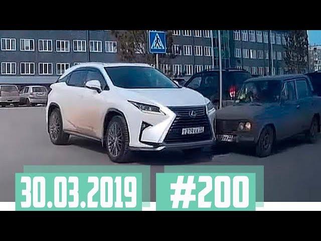Новые записи АВАРИЙ и ДТП с АВТО видеорегистратора #200 Март 30.03.2019