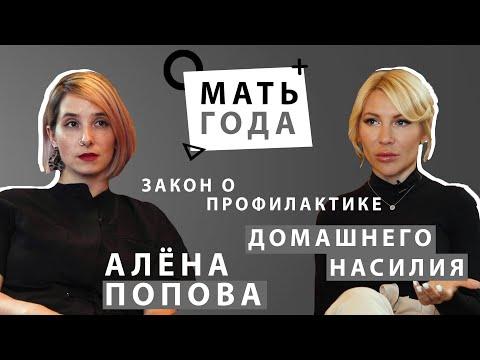 Алена Попова | Закон о профилактике домашнего насилия|
