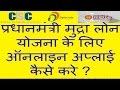 Download Video प्रधानमंत्री मुद्रा योजना के तहत मुद्रा लोन के लिए ऑनलाइन अप्लाई कैसे करे?