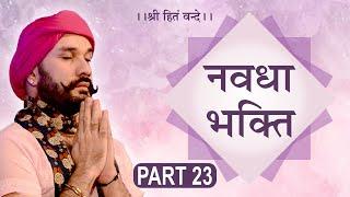 Navdha Bhakti | Part 23 | Shree Hita Ambrish Ji | Bareilly | 2017