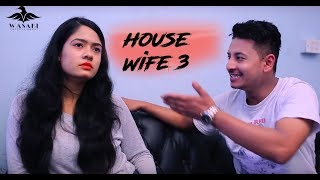 HOUSE  WIFE PART - 3 Nepali Short Comedy Film