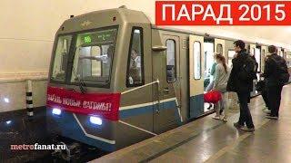 Парад поездов метро на кольцевой линии 15 мая 2015 года.