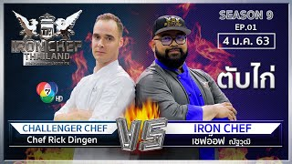 Iron Chef Thailand | 4 ม.ค.63 SS9 EP.01 | เชฟอ๊อฟ Vs Chef Rick Dingen