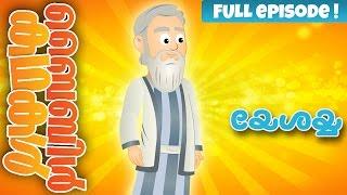 Isaiah (Malayalam) Bible Stories For Kids! Episode 23