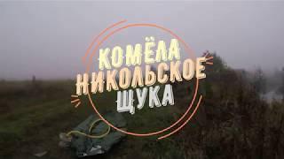 Рыбалка на озере никольское вологодской области