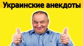 Игорь Маменко - Украинские анекдоты (лучшее)