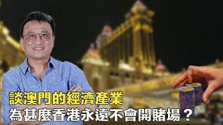 (中文字幕)談澳門的經濟產業,為甚麼香港永遠不會開賭場?| 5July2020