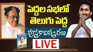 "CM YS Jagan Launching ""Peddala Sabalo Telugu Pedda"" Book LIVE | Dr. C Narayana Reddy  | hmtv"