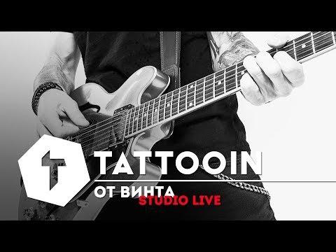 TattooIN - От винта / Studio Live / 2017