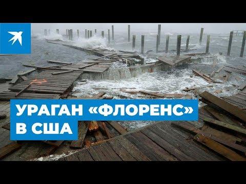 Ураган «Флоренс» в США: стихия со смерчем и штормовыми волнами онлайн видео