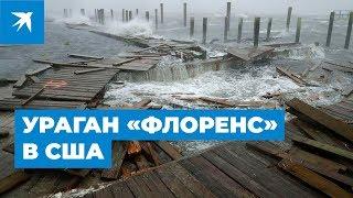 Ураган «Флоренс» в США: стихия со смерчем и штормовыми волнами