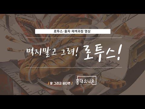 """기초디자인 채색 따라잡기!-과정 영상 """"먹지말고 그려! 로투스!"""""""