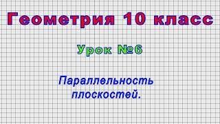 Геометрия 10 класс Урок 6