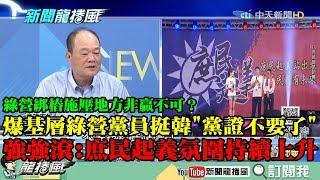 【精彩】綠營綁樁施壓地方非贏不可?爆8基層民進黨員挺韓「黨證都不要了」 強強滾:庶民起義氛圍持續上升!
