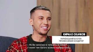 Кирило Скачков - Ucupcake - Іду на Ти