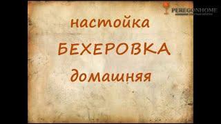"""Смотреть онлайн Настойка """"Домашняя Бехеровка"""" в домашних условиях"""