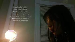 Shaun 숀 - Way Back Home 잠자리의 집 Female Cover (Eng lyrics)