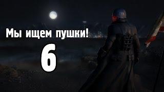 Мы ищем пушки! Fallout: New Vegas #6