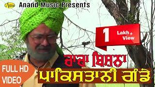 Chacha Bishna  Pakistani Gande  Anand Music II New Punjabi Movie 2017