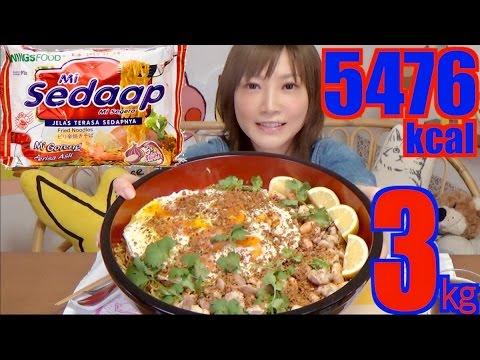 【MUKBANG】 So delicious Indonesian Mi Goreng Yakisoba Pho! [Mi Sedaap]×10, 3Kg, 5476kcal Yuka [Oogui]