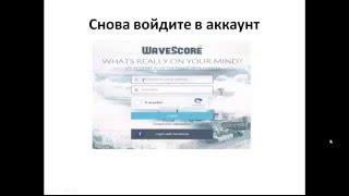Как зарегистрироваться в WaveScore