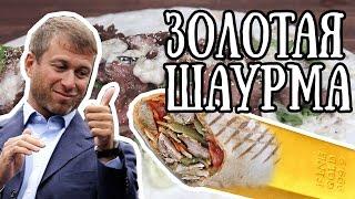 Золотая шаурма за 7000 рублей (beervaria)