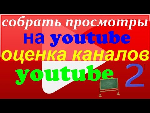 собрать просмотры на youtube/получить просмотры на youtube/оценка канала youtube/оценка ютуб канала2