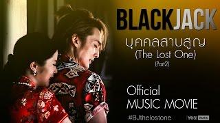 Music Movie บุคคลสาบสูญ (The Lost One) : BlackJack Part 2