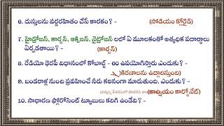 Competitive Exams Special in chemistry 1 / Telugu General knowledge study material