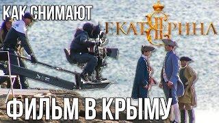 КАК СНИМАЮТ ФИЛЬМ ЕКАТЕРИНА 2 в КРЫМУ!!! Судак