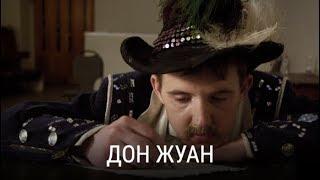 Дон Жуан: аутист в мире театра и дружбы | РЕАЛЬНОЕ КИНО
