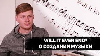 Музыка, рассказывающая историю