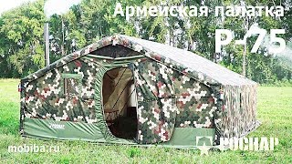 Зимние армейские палатки с печкой