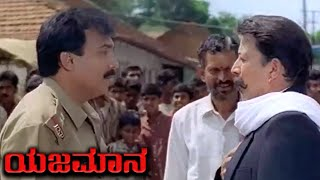 Yajamana Movie Part 8 HD | Police come to Arrest Vishnuvardhan