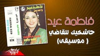 Fatma Eid - Hashkeek Lel Aady | فاطمة عيد - حاشكيك للقاضي