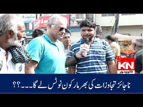 KN EYE 03-08-2018 | Kohenoor News Pakistan