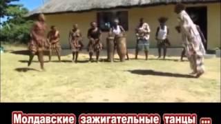 Молдавские  зажигательные  танцы  ...